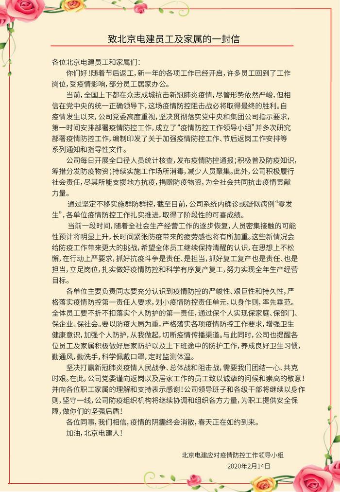 致北京电建员工及家属...